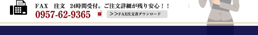 電話・FAXダウンロード