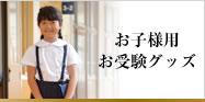 お子様用のお受験や幼児教室・学校用品も種類豊富。エスコミュールオリジナルの日本製バッグやお受験セットをはじめ、ル・ブランの日本製濃紺グッズも多数!体操服やブラウスハーフパンツやスカート・シューズ・ハンカチ・小物など男の子用・女の子用どちらも充実しています。
