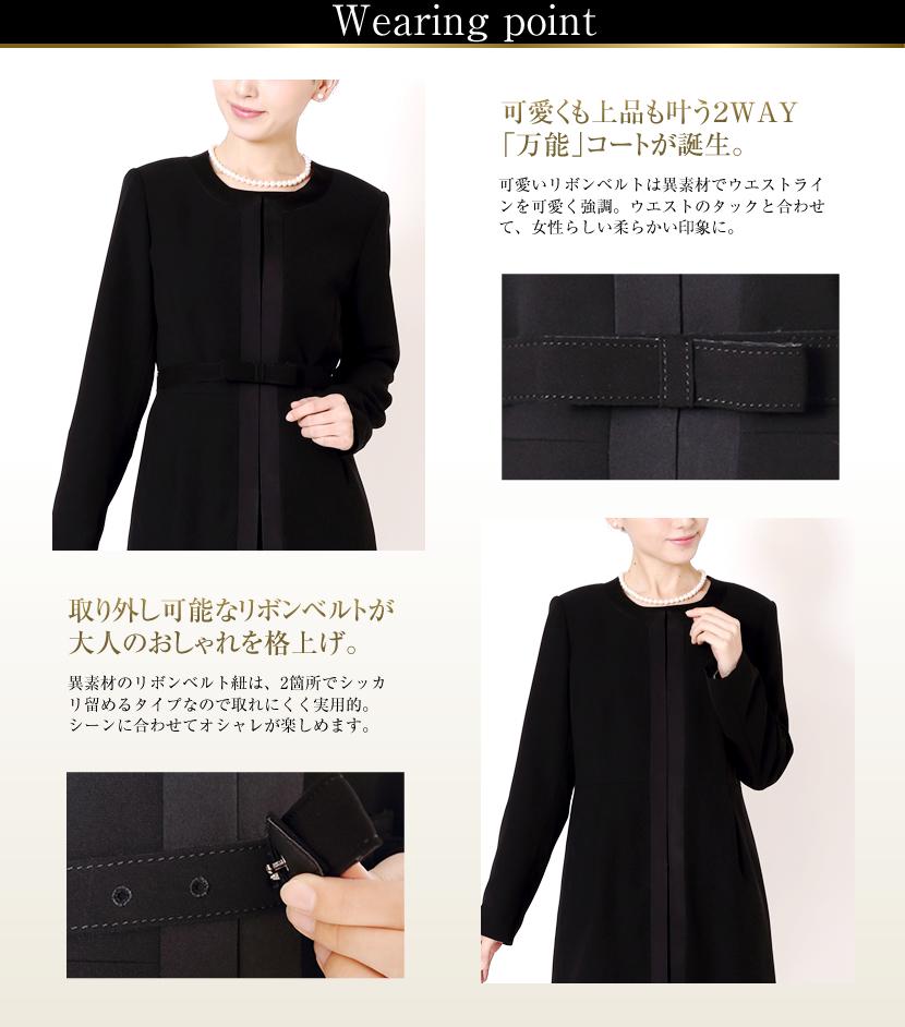 台襟コート